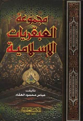 مجموعة العبقريات الإسلامية by عباس محمود العقاد