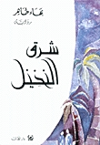 شرق النخيل by بهاء طاهر
