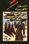 متون الأهرام by جمال الغيطاني