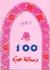 مئة رسالة حب