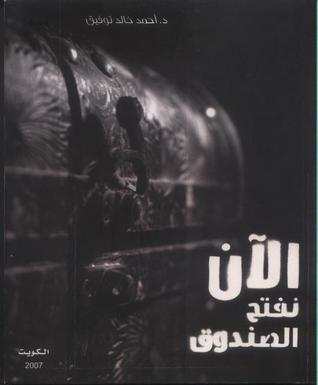 الآن نفتح الصندوق 1 by أحمد خالد توفيق