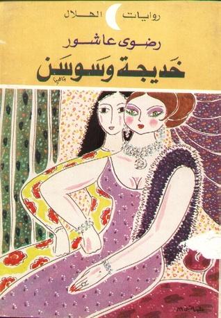 خديجة وسوسن by Radwa Ashour