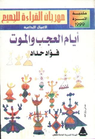 أيام العجب والموت by فؤاد حداد
