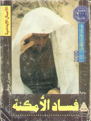 Ebook فساد الأمكنة by صبري موسى read!
