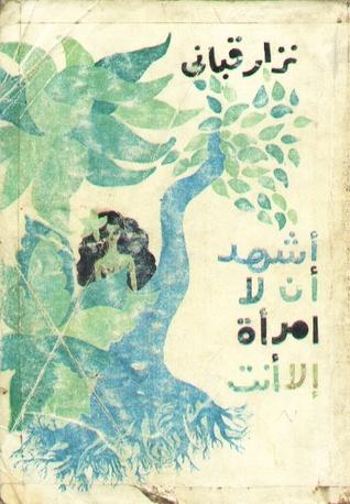 أشهد أن لا امرأة إلا أنت by نزار قباني - Nizar Qabbani