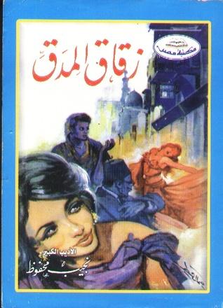 زقاق المدق by Naguib Mahfouz