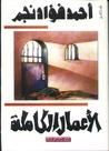 أحمد فؤاد نجم - الأعمال الشعرية الكاملة by أحمد فؤاد نجم