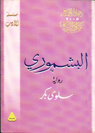 البشموري by سلوى بكر