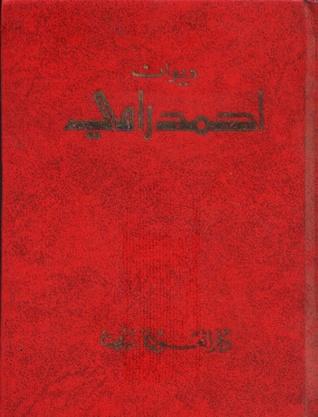 Ebook ديوان أحمد رامي by أحمد رامي DOC!