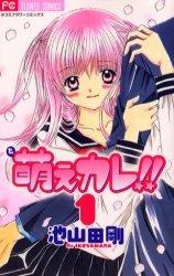 Moe Kare!!, Vol. 01 by Gō Ikeyamada