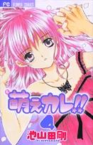 Moe Kare!!, Vol. 04(Moe Kare!! 4)