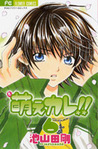 Moe Kare!!, Vol. 06