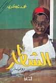 الشطار by محمد شكري