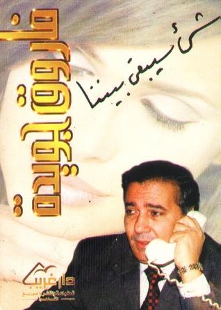 شيء سيبقى بيننا by فاروق جويدة
