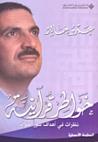 خواطر قرآنية: نظرات في أهداف سور القرآن