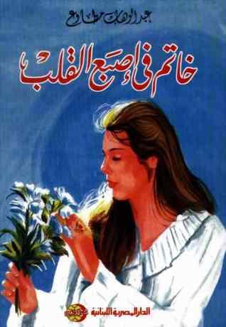 خاتم في إصبع القلب by عبد الوهاب مطاوع