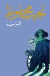 السراب by Naguib Mahfouz