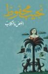 اللص والكلاب by Naguib Mahfouz