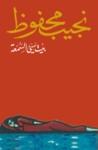بيت سيئ السمعة by Naguib Mahfouz