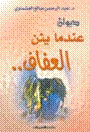 عندما يئن العفاف by عبد الرحمن صالح العشماوي