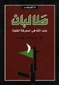 طالبان by فهمي هويدي