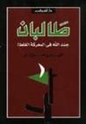 طالبان: جند الله في المعركة الغلط