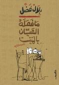 ما فعله العيان بالميت by بلال فضل