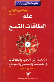كتاب علم الطاقات التسع تحميل