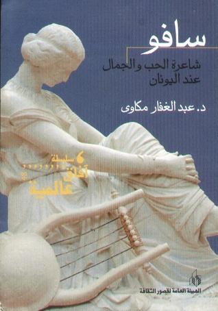 سافو: شاعرة الحب والجمال عند اليونان