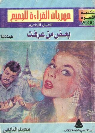 بعض من عرفت by محمد التابعي