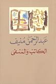 Ebook الكاتب والمنفى by Abdul Rahman Munif DOC!