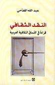 النقد الثقافي by عبد الله الغذامي