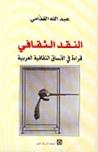 النقد الثقافي: قراءة في الأنساق الثقافية العربية