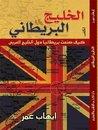الخليج البريطاني by Ihab Omar
