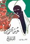 عرس الزين by الطيب صالح