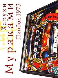 Пинбол 1973 by Haruki Murakami