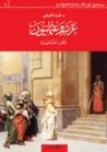 عرب وعثمانيون: رؤى مغايرة