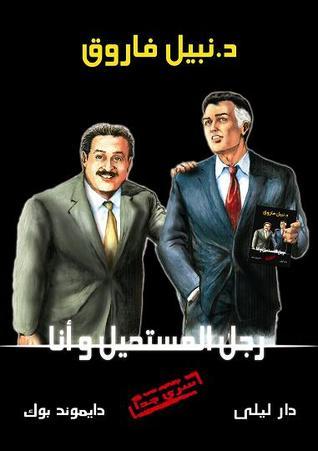 رجل المستحيل وأنا by نبيل فاروق