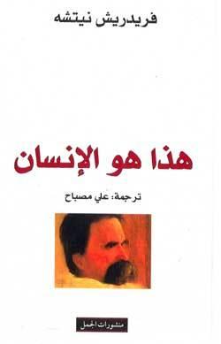 Ebook هذا هو الإنسان by Friedrich Nietzsche TXT!