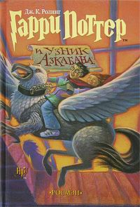 Гарри Поттер и узник Азкабана (Гарри Поттер #3)