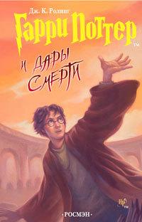 Гарри Поттер и дары смерти (Гарри Поттер #7)