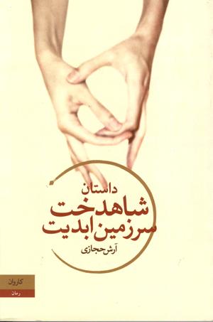 Image result for کتاب شاهدخت سرزمین ابدیت