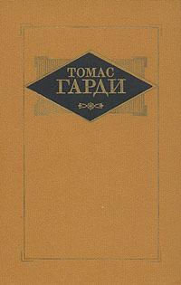 Избранные произведения в трех томах. Том 1