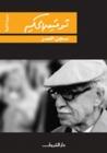 سجن العمر by توفيق الحكيم