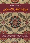 تيارات الفكر الإسلامي by محمد عمارة