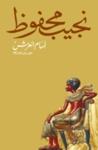 أمام العرش by Naguib Mahfouz