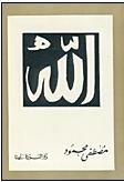 الله by مصطفى محمود