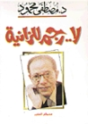 لا.. رجم للزانية by مصطفى محمود