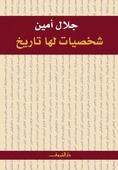شخصيات لها تاريخ by جلال أمين
