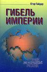 Гибель империи: Уроки для современной России